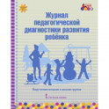 Журнал педагогической диагностики развития ребёнка. Подготовительная к школе группа. ФГОС ДО