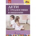 Дети с трудностями в общении