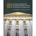 255 лет государственному геологическому музею РАН