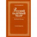 Русский балетный театр начала XX века. Танцовщики