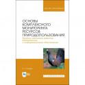 Основы комплексного мониторинга ресурсов природопользования