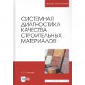 Системная диагностика качества строительных материалов. Учебное пособие