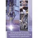 Оборудование и основы технологии сварки металлов плавлением и давлением. Учебное пособие
