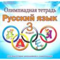 Русский язык 3 класс [Олимпиадная тетрадь] ФГОС