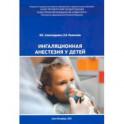 Ингаляционная анестезия у детей.Пособие для врачей