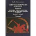 Советский проект. Начало. В 3 кн. Книга 3. Победы и поражения в строительстве новой жизни. В 2-х часть 1
