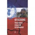 Югославия: участники событий вспоминают