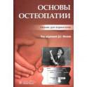 Основы остеопатии