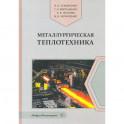 Металлургическая теплотехника