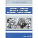 Технология, свойства и области применения спеченных твердых сплавов