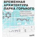 Временная архитектура Парка Горького. Каталог