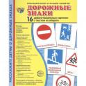 Дем. картинки Дорожные знаки