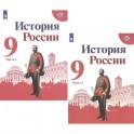 История России. 9 класс. Учебник. В 2-х частях. ФГОС