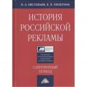 История российской рекламы. Современный период: Учебное пособие для магистров