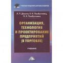 Организация, технология и проектирование предприятий в торговле. Учебник