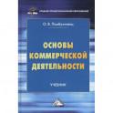 Основы коммерческой деятельности. Учебник