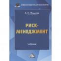 Риск-менеджмент: Учебник для бакалавров