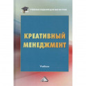 Креативный менеджмент: Учебник для магистров