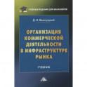Организация коммерческой деятельности в инфраструктуре рынка: Учебник для бакалавров