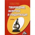 овароведение, экспертиза и стандартизация. Учебник.