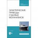 Электрические приводы судовых механизмов. Учебник. СПО