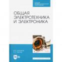 Общая электротехника и электроника. Учебник для СПО