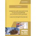 Химический анализ почв и использование аналитических данных. Лабораторный практикум. Учебное пособие