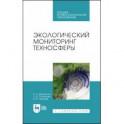 Экологический мониторинг техносферы. Учебное пособие для СПОН