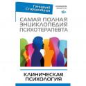 Самая полная энциклопедия психотерапевта. Клиническая психология