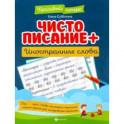 Чистописание + иностранные слова. Субботина Елена Александровна