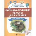 Познавательные тексты для чтения: звери,птицы,рыбы