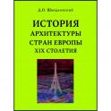 История архитектуры стран Европы XIX столетия