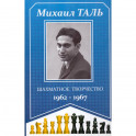 Шахматное творчество 1962-1967