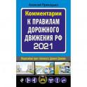 Комментарии к Правилам дорожного движения РФ с последними изменениями на 2021 год