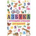 Азбука с крупными буквами для малышей.