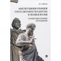 Конституционно-правовой статус светского государства в России и Италии