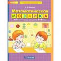 Математическая мозаика. Рабочая тетрадь для детей 5-6 лет