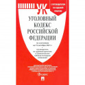 Уголовный кодекс РФ по состоянию на 15.10.2021 с таблицей изменений и с путеводителем