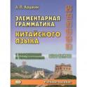 Элементарная грамматика китайского языка (с пояснениями и упражнениями). Учебное пособие