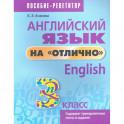 """Английский язык на """"отлично"""". 3 класс. Пособие для учащихся"""