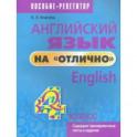"""Английский язык на """"отлично"""". 4 класс. Пособие для учащихся"""