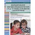 Формирование лексико-грамматических средств языка и развитие связной речи.