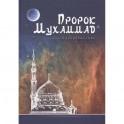 Пророк Мухаммад. Жизнеописание лучшего из людей