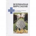 Ветеринарная вирусология. Учебник для вузов
