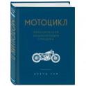 Мотоцикл. Классическая энциклопедия гонщика