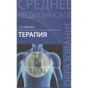 Терапия: учебное пособие