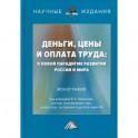 Деньги, цены и оплата труда: к новой парадигме развития России и мира: Монография