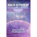 Общая астрология. Планеты. Часть 2