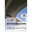 Бетоноведение. В 2 т. Т. 2. Основные разновидности бетонов. Монография