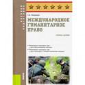 Международное гуманитарное право. Учебное пособие
